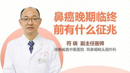 鼻咽癌晚期临终前有什么征兆