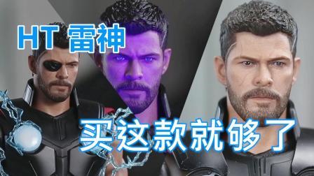 HT至今最强雷神-复仇者联盟3 hottoys 雷神7.0【完美开箱】