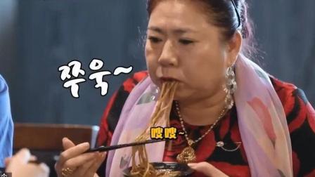 韩国综艺, 中国婆婆吃韩国炸酱面, 吃相也太爽快