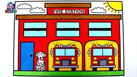 消防局绘画 消防车警犬简笔画消防知识早教儿童学颜色