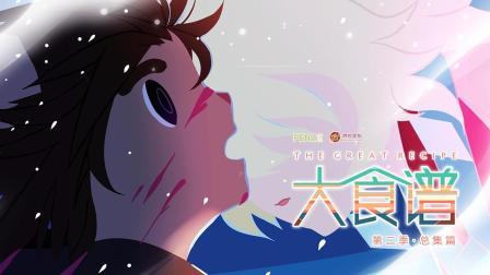 【大食谱】第二季 奇幻之旅 重新启程【合集】