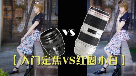 【入门定焦VS爱死小白】EF85/1.8 对比 EF70200/2.8L