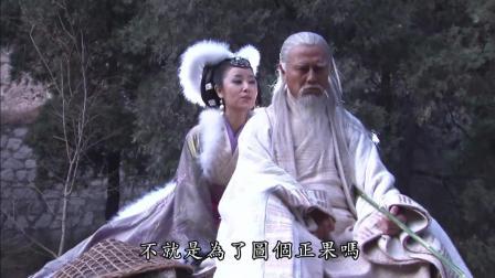 封神榜之武王伐纣 姜太公钓鱼 艳福不浅