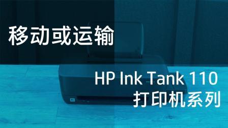 移动或运输 HP Ink Tank 110 打印机系列