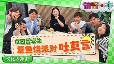在日留学生章鱼烧派对吐真言-惊奇日本