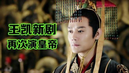 《孤城闭》官宣! 王凯演男主角, 网友: 女主备受期待!