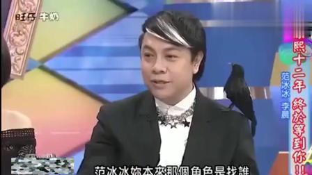 蔡康永问范冰冰, 李晨是你第10个男友吗, 这回答厉害