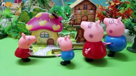 小猪佩奇玩具故事: 佩奇发现了一座蘑菇房, 蘑菇房好漂亮啊!