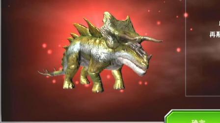 肉肉 侏罗纪世界恐龙游戏1297单剑角龙!