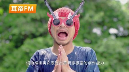 充满争议性的马来西亚创作鬼才歌手黄明志, 一定会火的, 立帖为证!
