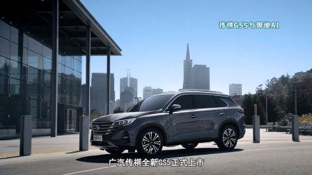《车生活TV · 一周二车》——传祺GS5和奥迪A1