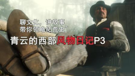 青云: 《荒野大镖客2》电影级攻略3荒野猎人
