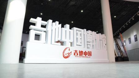 吉他中国博物馆
