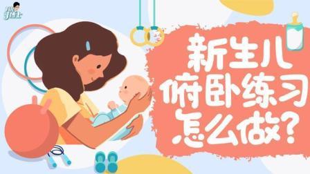 新生儿俯卧练习怎么做?