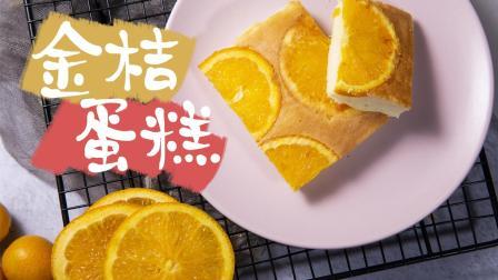 【金桔蛋糕】+ 味好颜高防感冒神器的金桔甜橙小蛋糕!