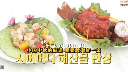 妻子的味道: 中国婆婆一道糖醋鲤鱼, 吃的韩国艺人连节目都不顾了_0