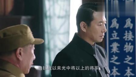 滇军师长冲撞毛人凤, 万万没想到他心生嫉恨, 借老蒋之名要杀他