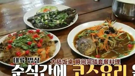 """妻子的味道: 中国婆婆展现华丽厨艺, 看的韩国嘉宾直呼""""像大厨比赛"""""""