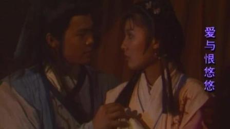 1995 新加坡版《白蛇后传-人间有爱》片头曲