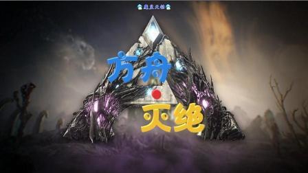 天铭 方舟 灭绝 01 最新DLC初体验