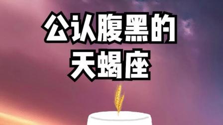 【阿麦聊星座】解密腹黑担当: 天蝎座
