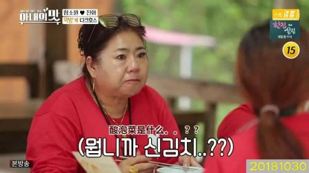 这对中国公公婆婆给韩国综艺里带去好多笑点!