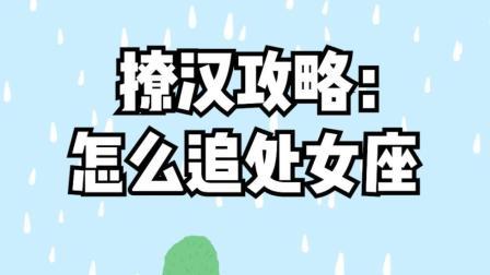 【嗦哈星座】撩汉攻略: 怎么撩处女座的男生