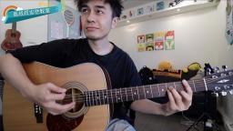 五月天《倔强》跟马叔叔一起摇滚学吉他 #348