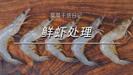 菜菜美食日记 第一季 第31集 虾线太脏不能吃?我教你3秒剔除它