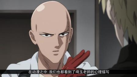一拳超人: 埼玉老师又骗徒弟! 就这样杰诺斯如何成长?