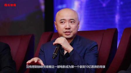 徐峥投资三部影片大获全胜