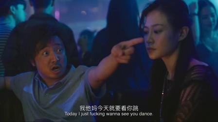 《我不是药神》众人俱乐部庆功,刘思慧被经理要求跳舞,程勇强势维护豪掷千金