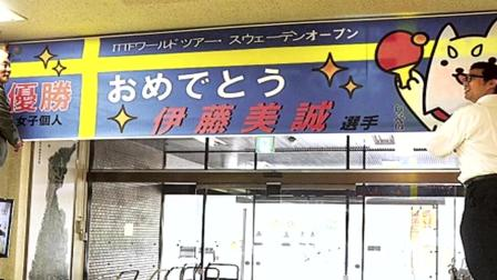伊藤美诚夺冠消息轰动家乡 市政厅挂起宣传画为其庆祝