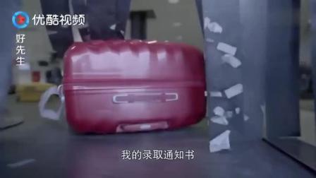 女主太二把行李丢了, 男朋友突发奇想买了个小蛋糕, 结尾很感人