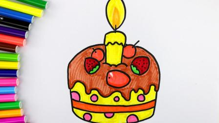 儿童简笔画 趣味涂色游戏简笔画,超美味的水果味巧克力生日蛋糕!