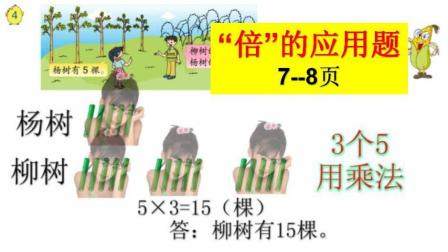 苏教版小学数学三年级上册倍的应用题(7--8页)