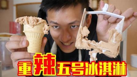 不作会死 2018:我买不到全球最辣的冰淇淋! 小伙便自己做了一份变态辣冰淇淋!        9.3