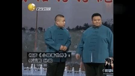 岳云鹏 孙越-相声《小眼看世界》全程高能, 讽刺入骨, 承包了我一年的笑点