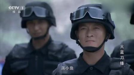 火蓝刀锋: 蒋小鱼真长脸, 躲过了所有的监控, 是第一个到达的队!