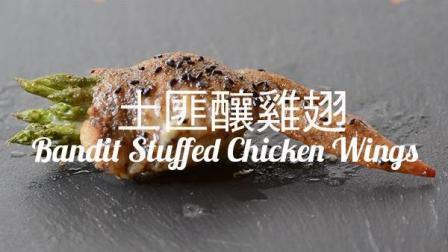土匪酿鸡翅 独特香气烧烤风味 皮脆肉多汁