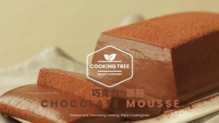 超治愈美食教程: 免烤 巧克力慕斯 Chocolate Mousse