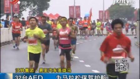 【江铃集团·易至汽车英雄马】南昌: 32台AED 为马拉松保驾护航