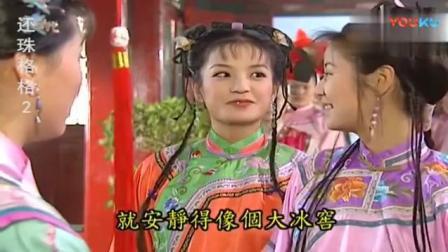 皇阿玛让紫薇小燕子去向老佛爷请安, 两人后怕晴儿却让她们别担心