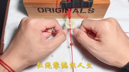 招财转运红绳手链编法, 90后小时候都会编的红绳手链你还记得吗? 铜钱手链教程二