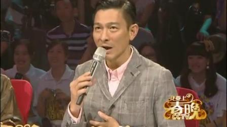 """嘉宾一上场就调侃刘德华, 华仔的回应很机智, 尽显""""天王""""风度!"""