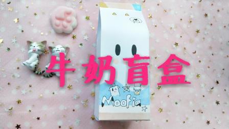 买不起盲盒自己做, 一张纸自制可爱的牛奶盲盒, 手工DIY简单教程