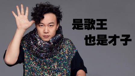 陈奕迅是歌王也是才子,他的作曲你都听过吗?