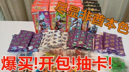 【小天制作】大量购入!!奥特曼长棒饼干 添乐卡通王 双礼版 开箱视频