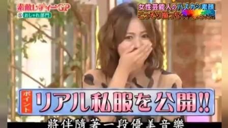 日本综艺, 揭露明星私底下的样子, 让粉丝大跌眼镜, 直呼受不了!