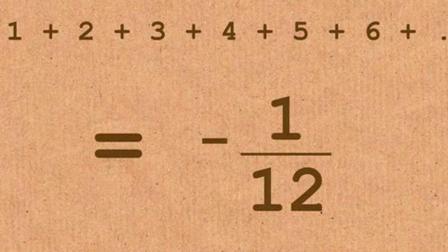 科技袁人: 全体自然数的和等于-1/12, 这是真的吗?